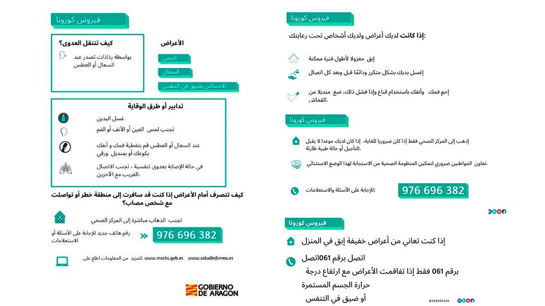 Coronavirus Instrucciones en árabe