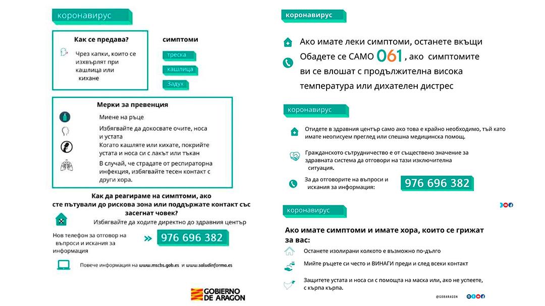 Coronavirus Instrucciones en búlgaro