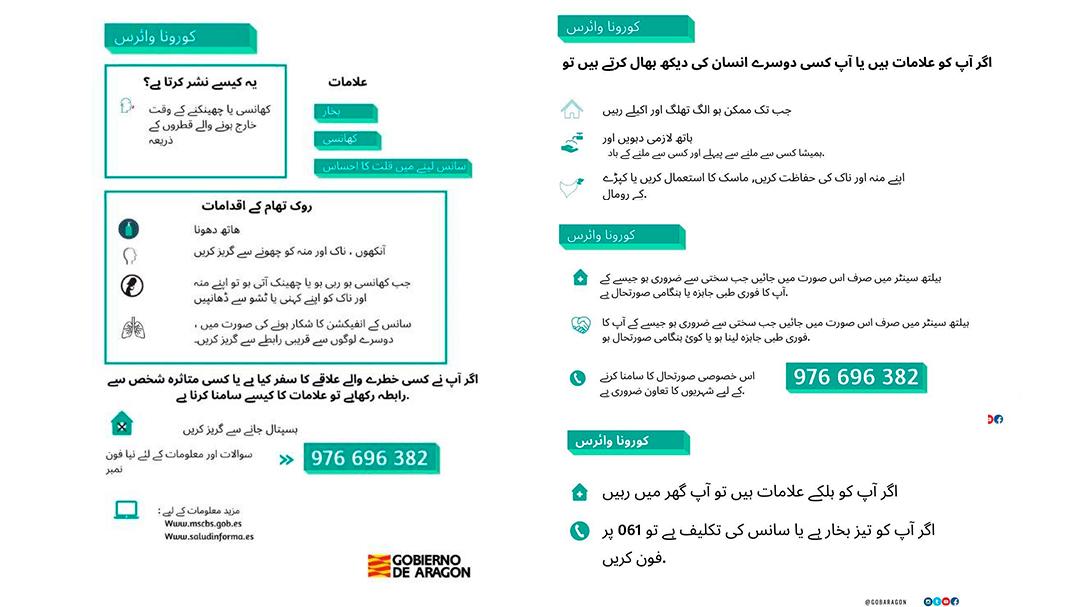 Coronavirus Instrucciones en urdu